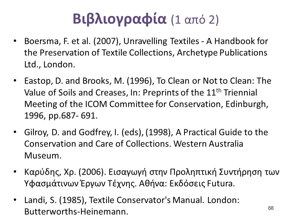 Βιβλιογραφία (2 από 2) Lister, A. (1996), Guidelines for the conservation of textiles. London: English Heritage.