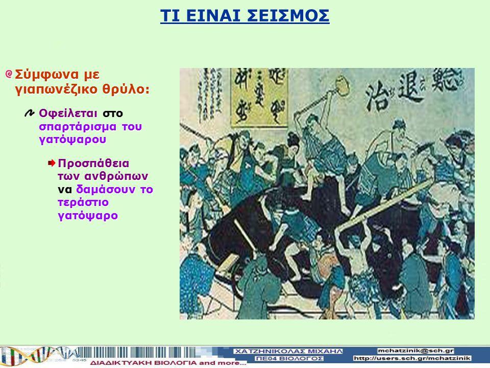 ΤΙ ΕΙΝΑΙ ΣΕΙΣΜΟΣ Σύμφωνα με γιαπωνέζικο θρύλο: