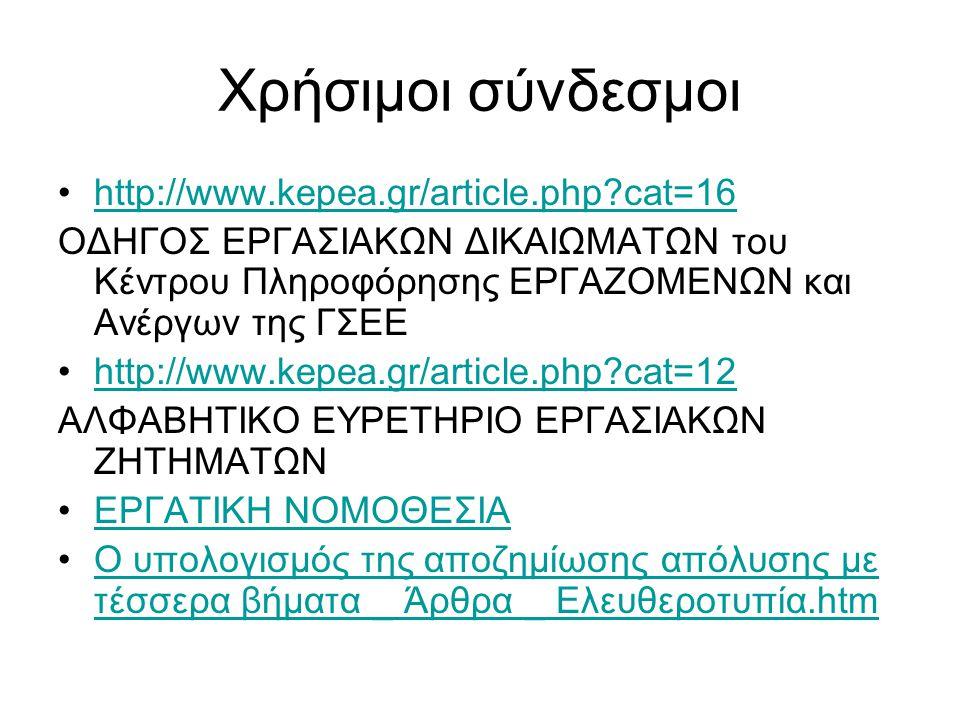 Χρήσιμοι σύνδεσμοι http://www.kepea.gr/article.php cat=16