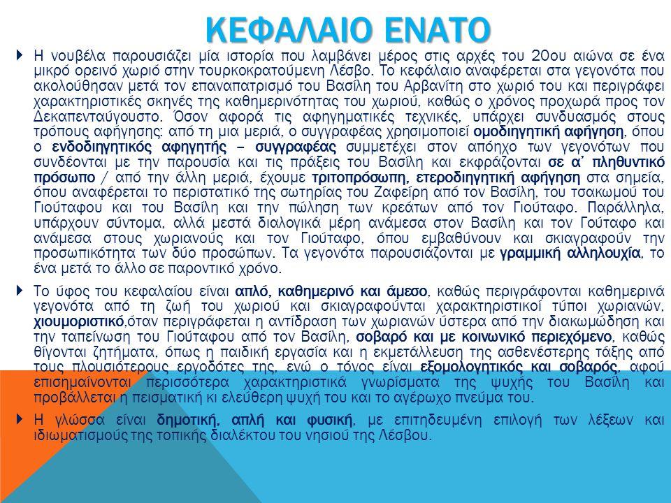 ΚΕΦΑΛΑΙΟ ΕΝΑΤΟ