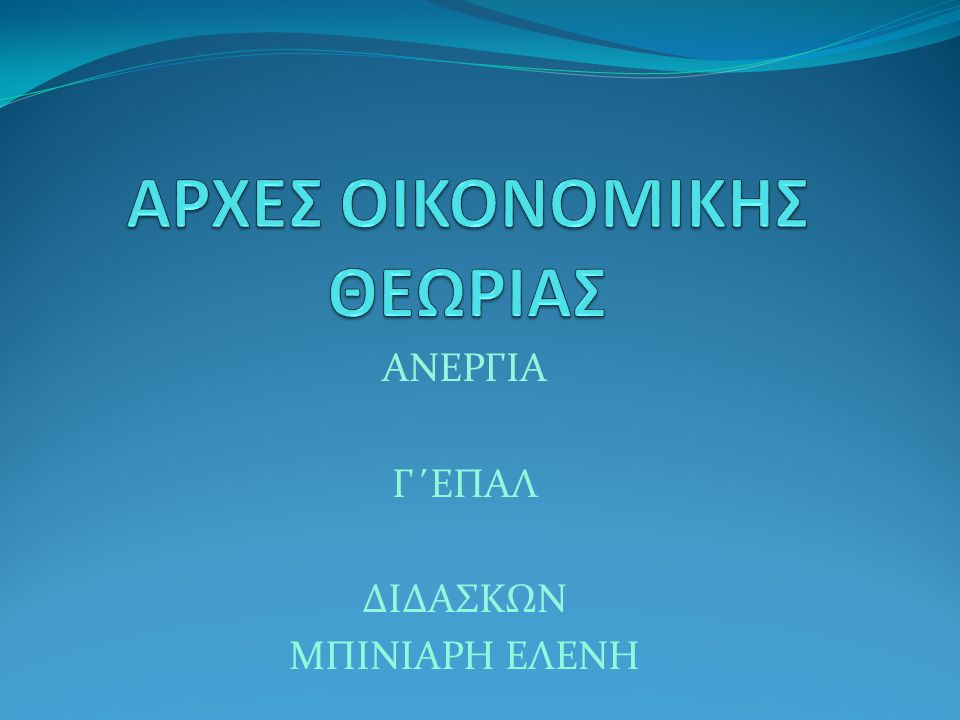 ΑΡΧΕΣ ΟΙΚΟΝΟΜΙΚΗΣ ΘΕΩΡΙΑΣ
