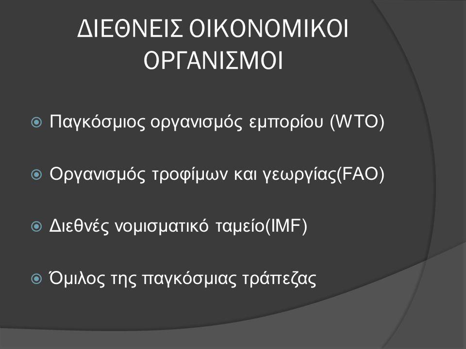 ΔΙΕΘΝΕΙΣ ΟΙΚΟΝΟΜΙΚΟΙ ΟΡΓΑΝΙΣΜΟΙ