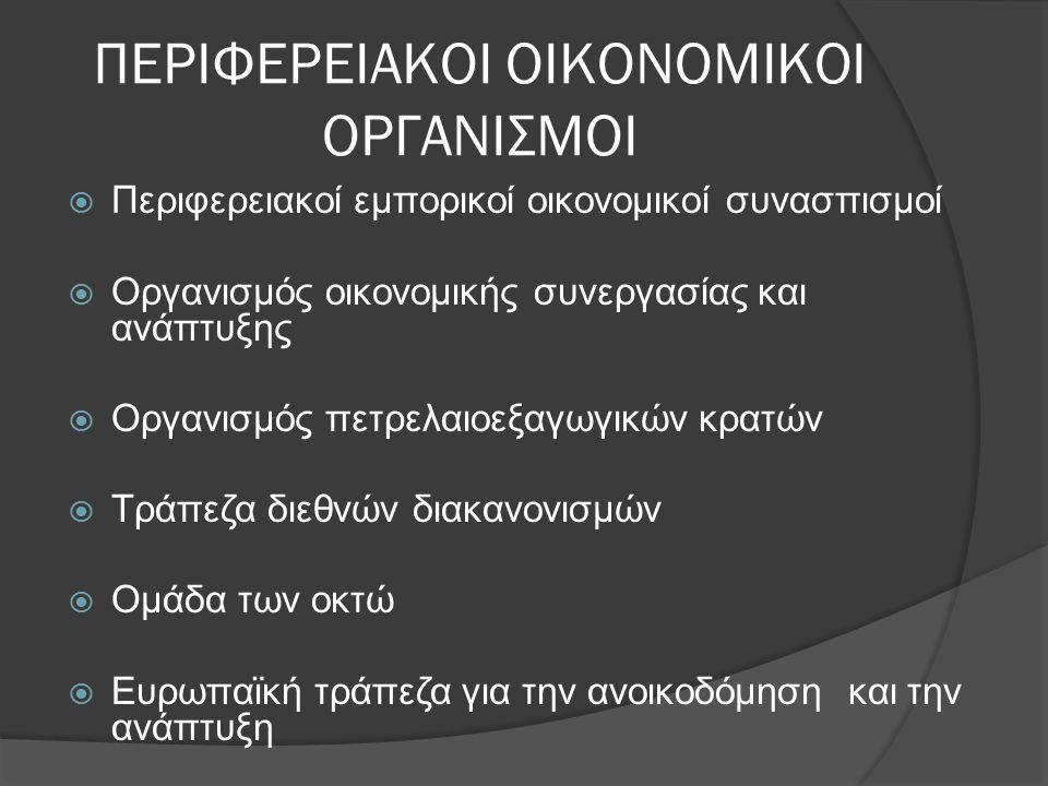 ΠΕΡΙΦΕΡΕΙΑΚΟΙ ΟΙΚΟΝΟΜΙΚΟΙ ΟΡΓΑΝΙΣΜΟΙ