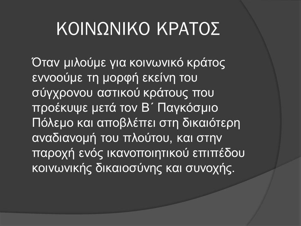 ΚΟΙΝΩΝΙΚΟ ΚΡΑΤΟΣ