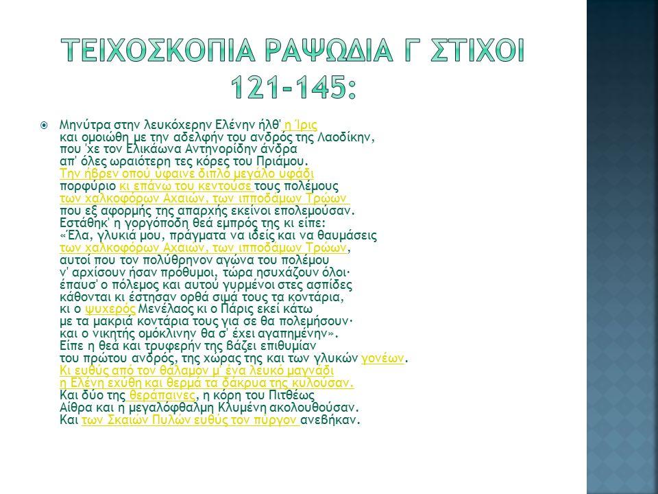 ΤΕΙΧΟΣΚΟΠΙΑ ΡΑΨΩΔΙΑ Γ ΣΤΙΧΟΙ 121-145: