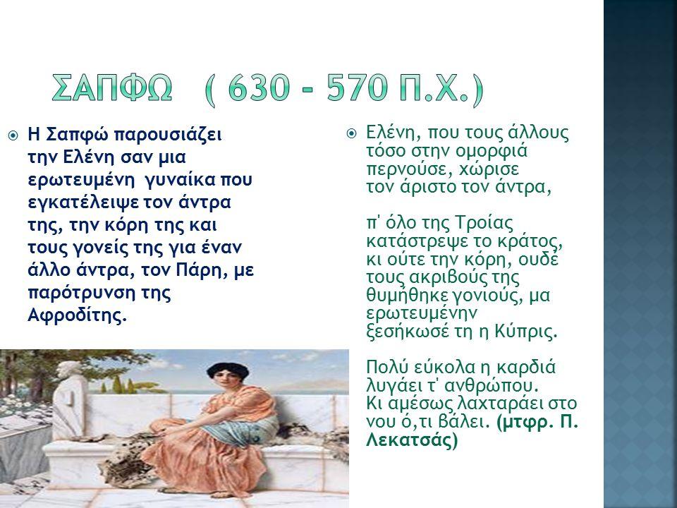 ΣΑΠΦΩ ( 630 - 570 π.Χ.)