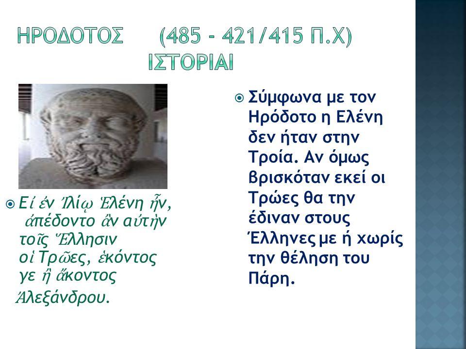 ΗΡΟΔΟΤΟΣ (485 - 421/415 π.Χ) ΗΡΟΔΟΤΟΣ (485 - 421/415 π.Χ) ΙΣΤΟΡΙΑΙ