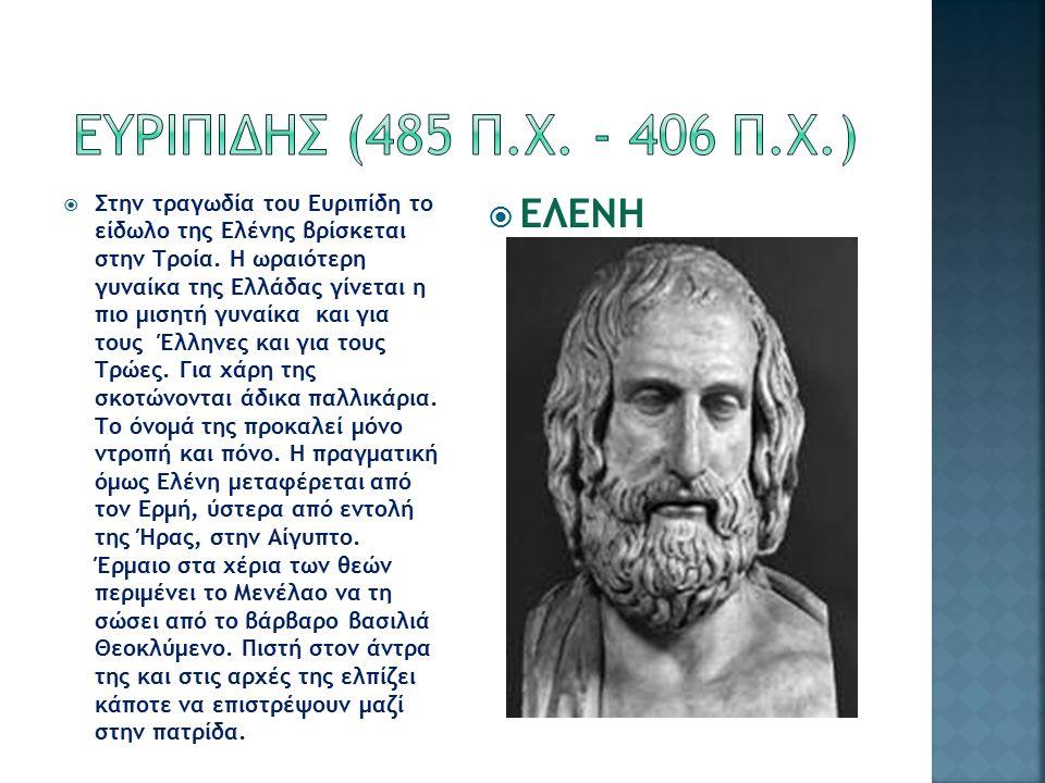 ΕΥΡΙΠΙΔΗΣ (485 π.Χ. - 406 π.Χ.) ΕΛΕΝΗ