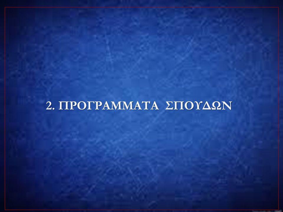 2. ΠΡΟΓΡΑΜΜΑΤΑ ΣΠΟΥΔΩΝ