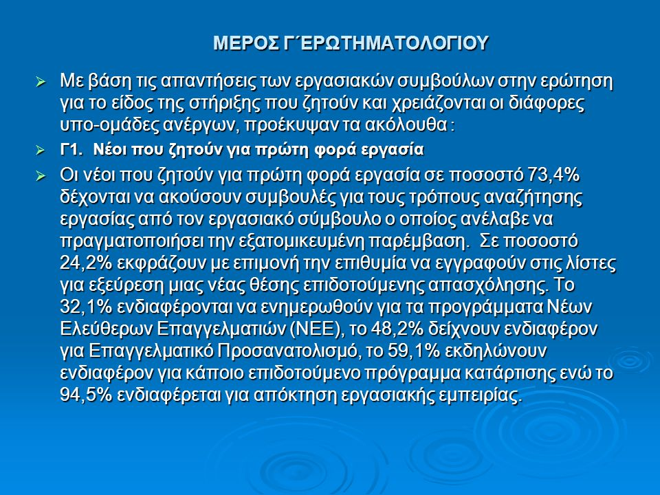 ΜΕΡΟΣ Γ΄ΕΡΩΤΗΜΑΤΟΛΟΓΙΟΥ