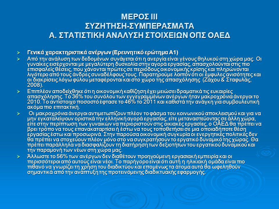 ΜΕΡΟΣ ΙΙΙ ΣΥΖΗΤΗΣΗ-ΣΥΜΠΕΡΑΣΜΑΤΑ Α