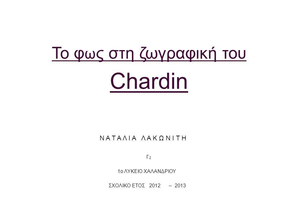 Το φως στη ζωγραφική του Chardin
