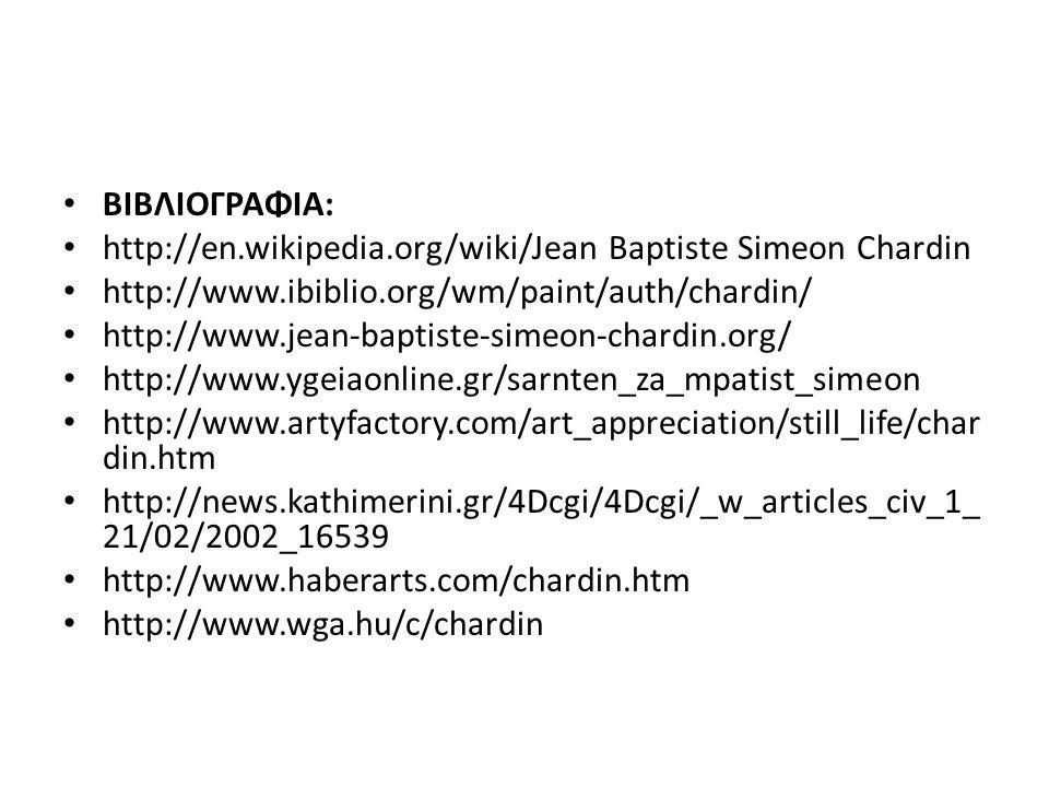ΒΙΒΛΙΟΓΡΑΦΙΑ: http://en.wikipedia.org/wiki/Jean Baptiste Simeon Chardin. http://www.ibiblio.org/wm/paint/auth/chardin/