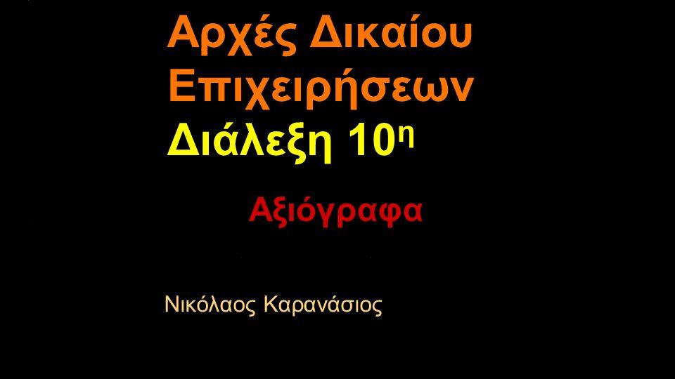 Αρχές Δικαίου Επιχειρήσεων Διάλεξη 10η