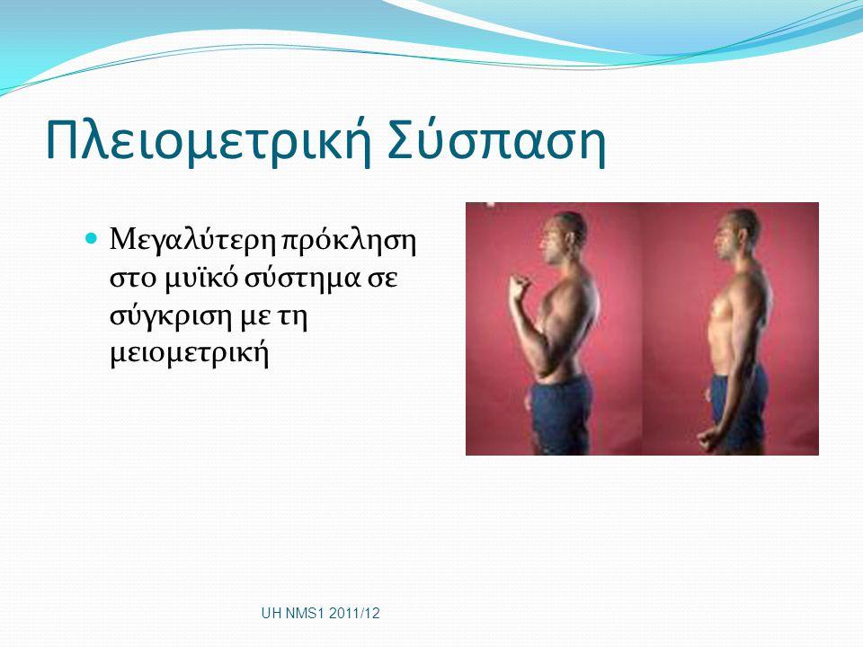 Πλειομετρική Σύσπαση Μεγαλύτερη πρόκληση στο μυϊκό σύστημα σε σύγκριση με τη μειομετρική.