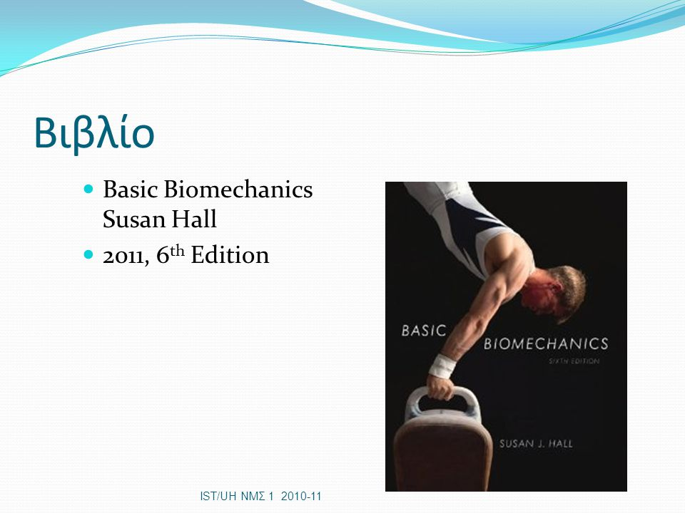 Βιβλίο Basic Biomechanics Susan Hall 2011, 6th Edition