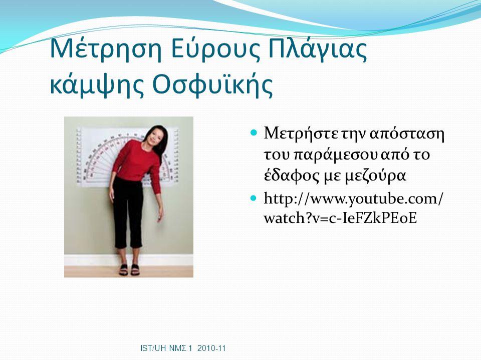 Μέτρηση Εύρους Πλάγιας κάμψης Οσφυϊκής