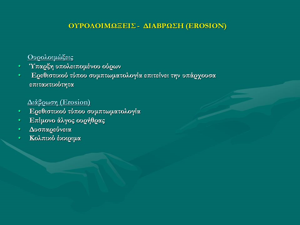 ΟΥΡΟΛΟΙΜΩΞΕΙΣ - ΔΙΑΒΡΩΣΗ (EROSION)