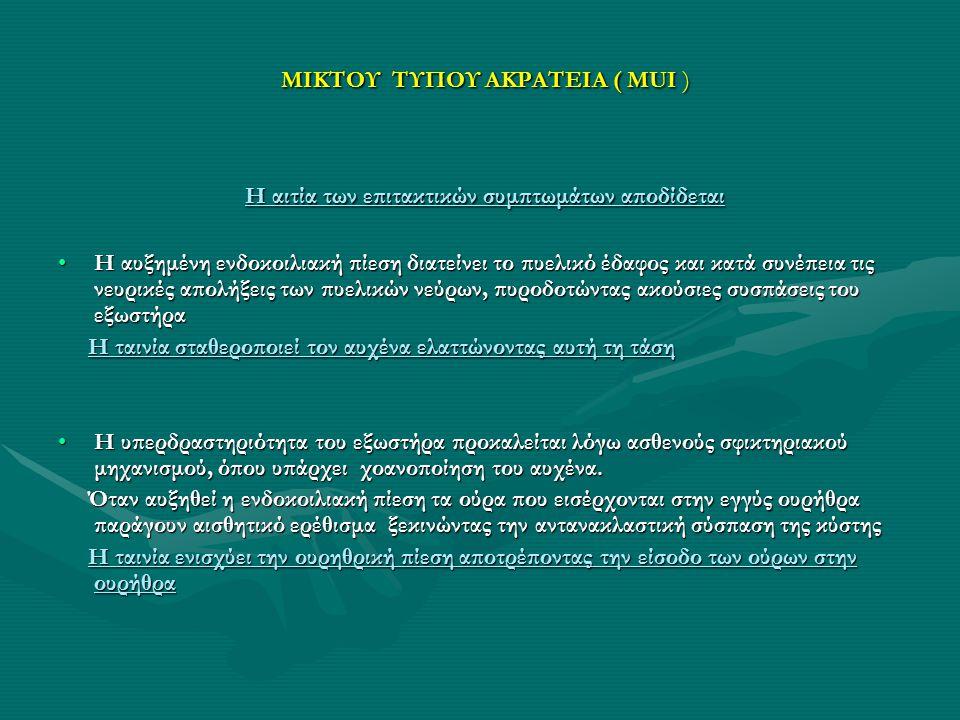 ΜΙΚΤΟΥ ΤΥΠΟΥ ΑΚΡΑΤΕΙΑ ( MUI )