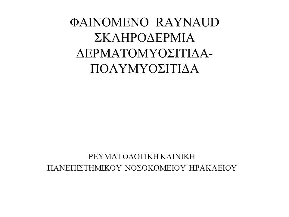 ΦΑΙΝΟΜΕΝΟ RAYNAUD ΣΚΛΗΡΟΔΕΡΜΙΑ ΔΕΡΜΑΤΟΜΥΟΣΙΤΙΔΑ-ΠΟΛΥΜΥΟΣΙΤΙΔΑ