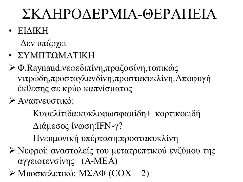 ΣΚΛΗΡΟΔΕΡΜΙΑ-ΘΕΡΑΠΕΙΑ
