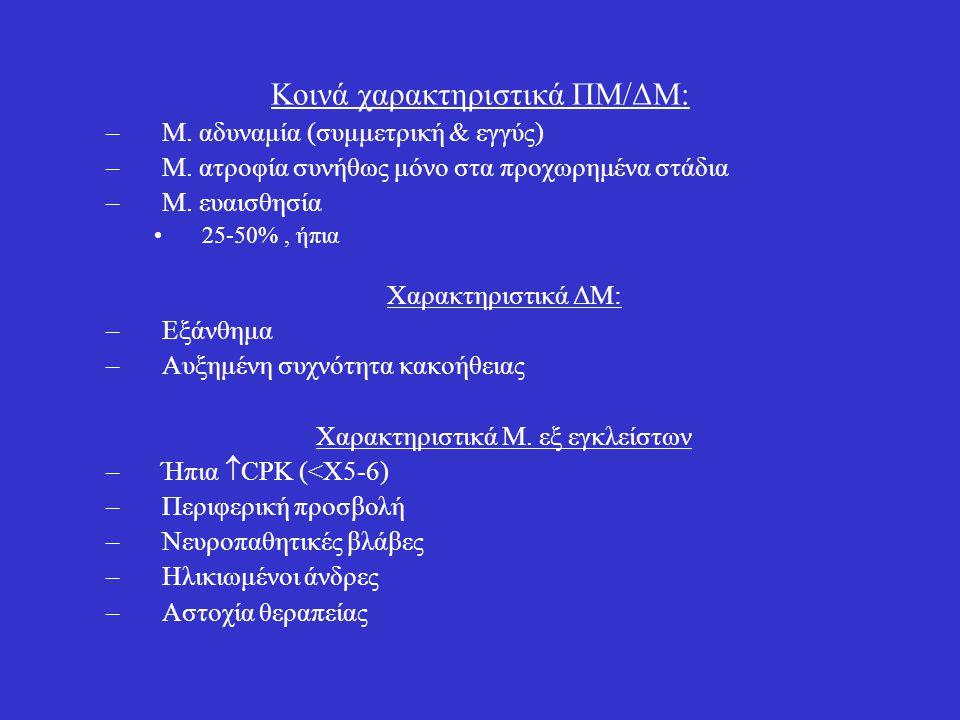 Κοινά χαρακτηριστικά ΠΜ/ΔΜ:
