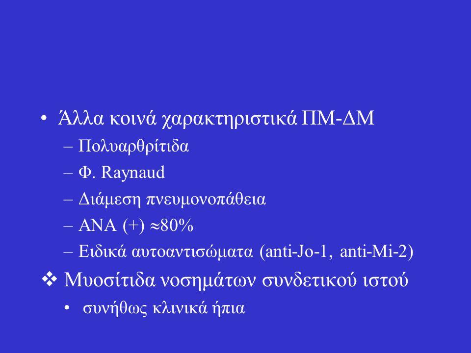 Άλλα κοινά χαρακτηριστικά ΠΜ-ΔΜ