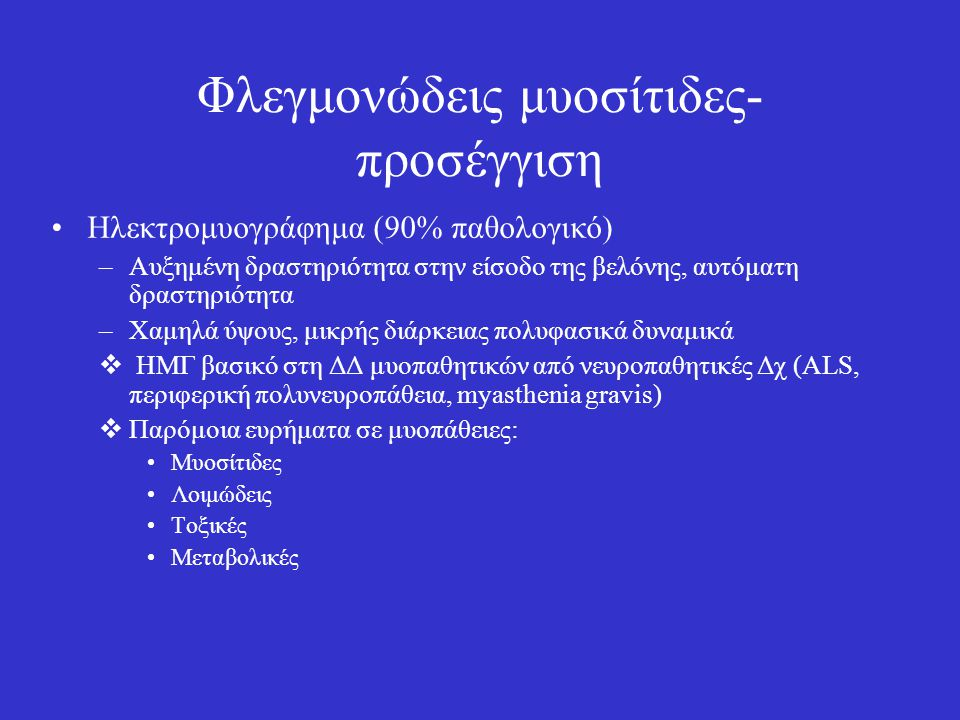 Φλεγμονώδεις μυοσίτιδες-προσέγγιση