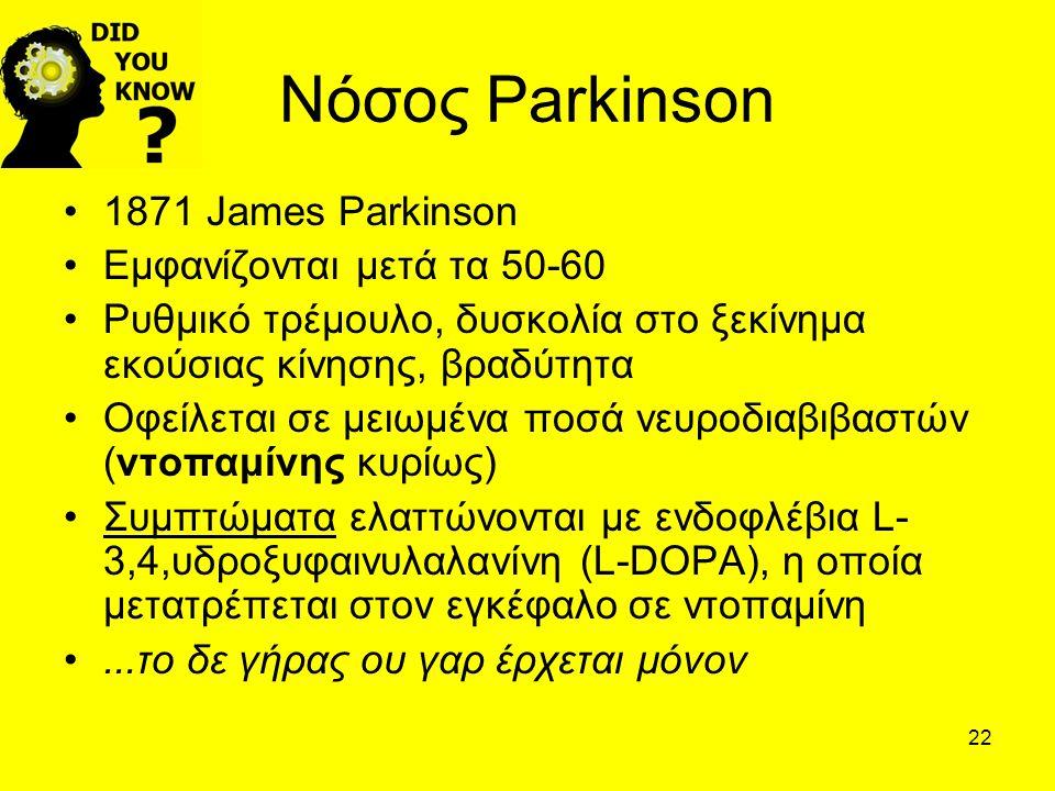 Νόσος Parkinson 1871 James Parkinson Εμφανίζονται μετά τα 50-60