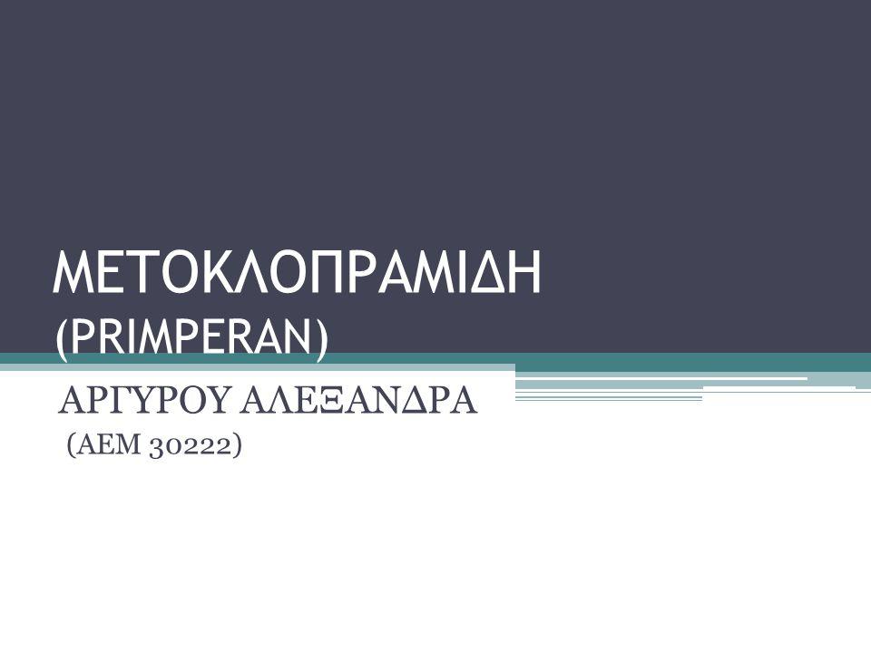 ΜΕΤΟΚΛΟΠΡΑΜΙΔΗ (PRIMPERAN)