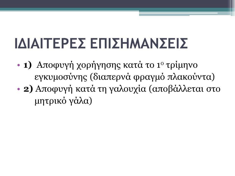 ΙΔΙΑΙΤΕΡΕΣ ΕΠΙΣΗΜΑΝΣΕΙΣ