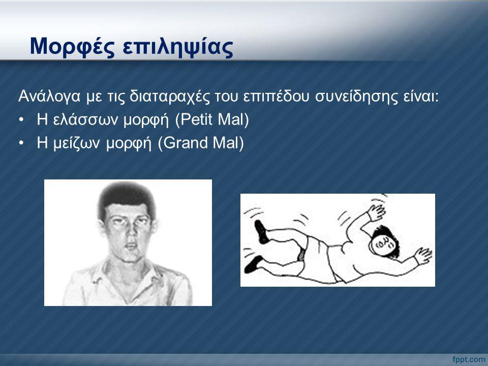 Μορφές επιληψίας Ανάλογα με τις διαταραχές του επιπέδου συνείδησης είναι: Η ελάσσων μορφή (Petit Mal)