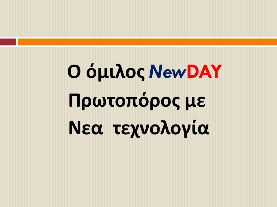Ο όμιλος NewDAY Πρωτοπόρος με Νεα τεχνολογία