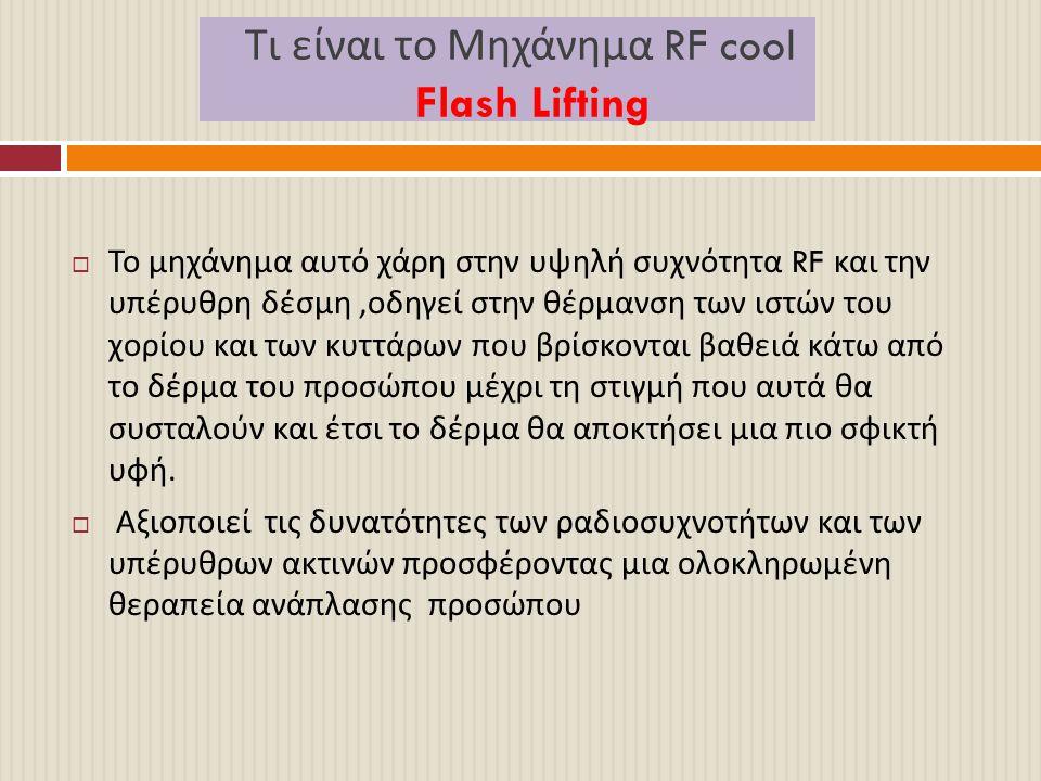 Τι είναι το Μηχάνημα RF cool Flash Lifting
