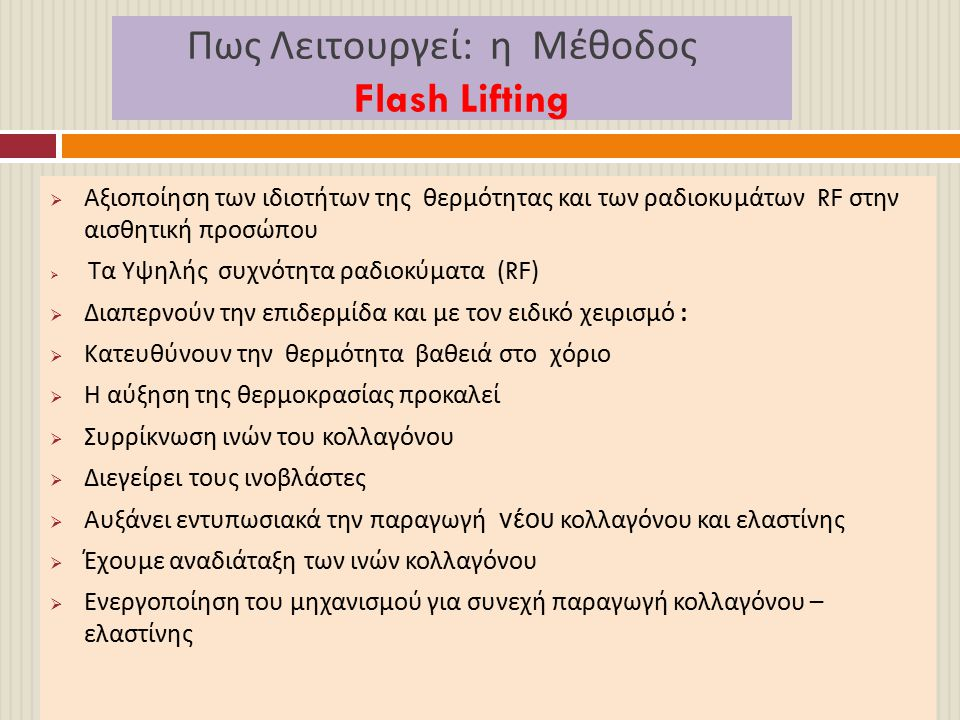 Πως Λειτουργεί: η Μέθοδος Flash Lifting