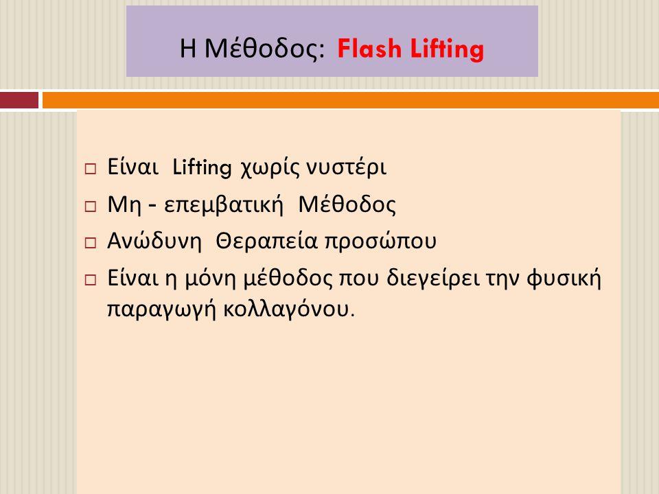Η Μέθοδος: Flash Lifting