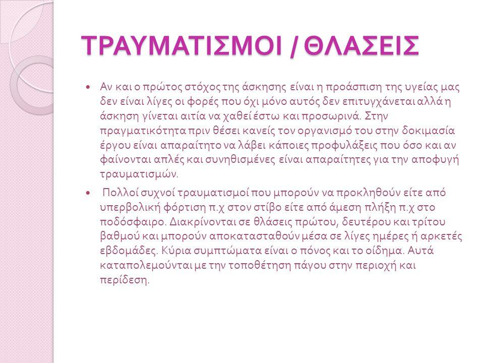 ΤΡΑΥΜΑΤΙΣΜΟΙ / ΘΛΑΣΕΙΣ