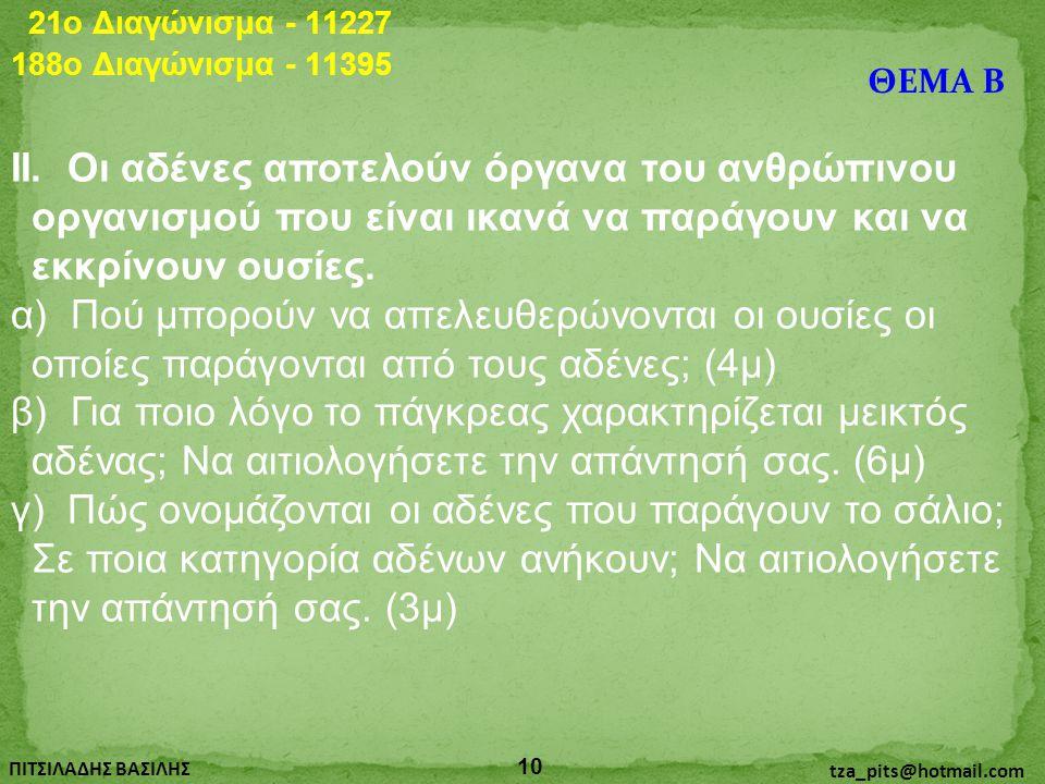 21o Διαγώνισμα - 11227 188o Διαγώνισμα - 11395. ΘΕΜΑ Β.