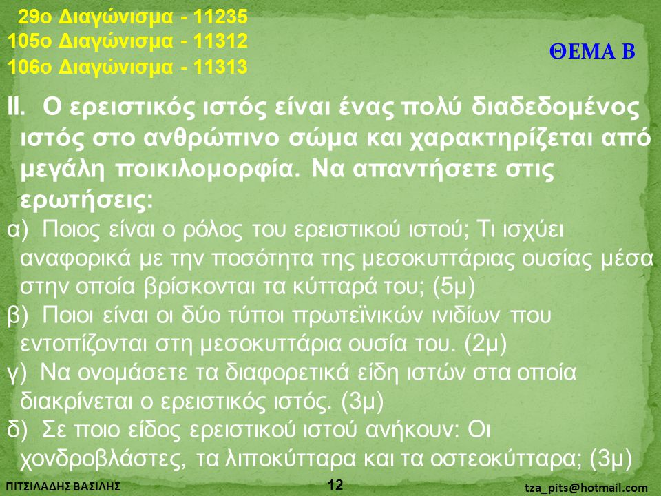 29o Διαγώνισμα - 11235 105o Διαγώνισμα - 11312. ΘΕΜΑ Β. 106o Διαγώνισμα - 11313.