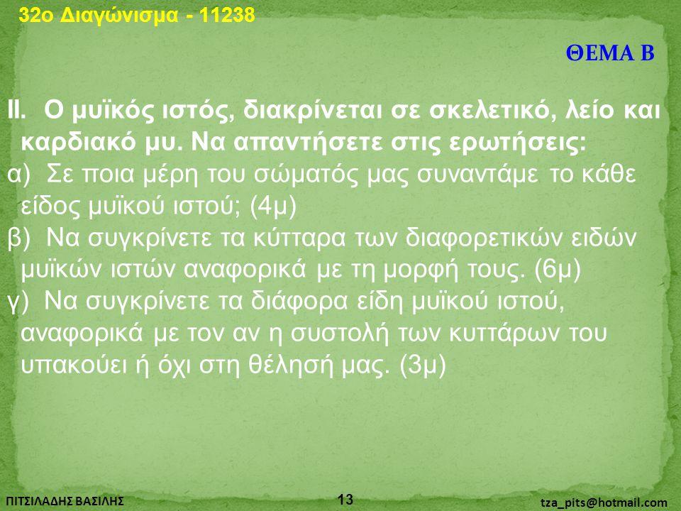 32o Διαγώνισμα - 11238 ΘΕΜΑ Β.