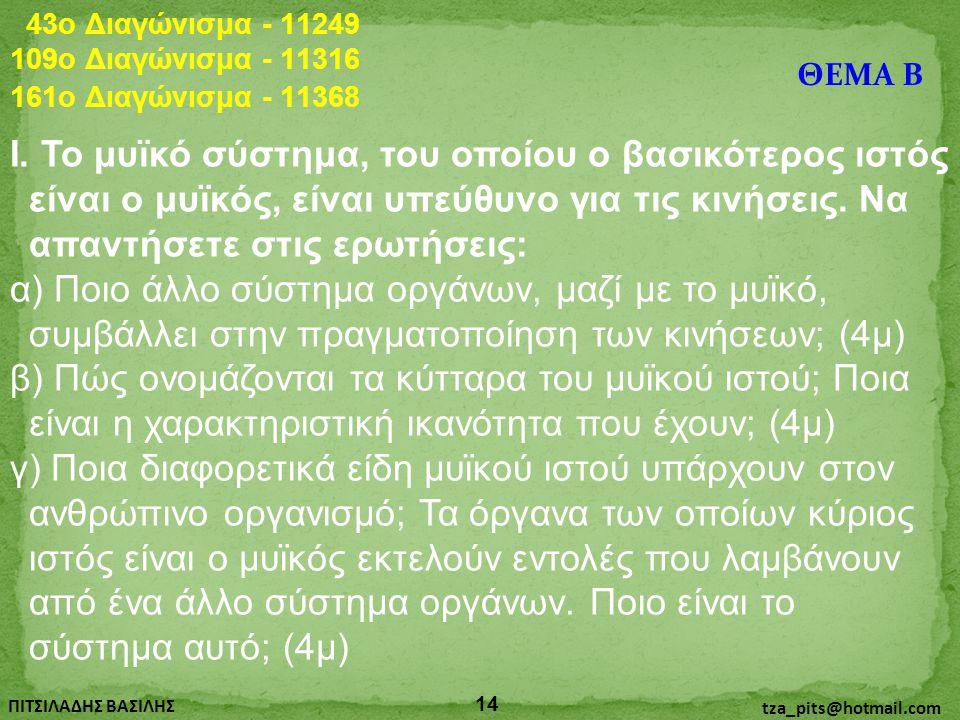 43o Διαγώνισμα - 11249 109o Διαγώνισμα - 11316. ΘΕΜΑ Β. 161o Διαγώνισμα - 11368.