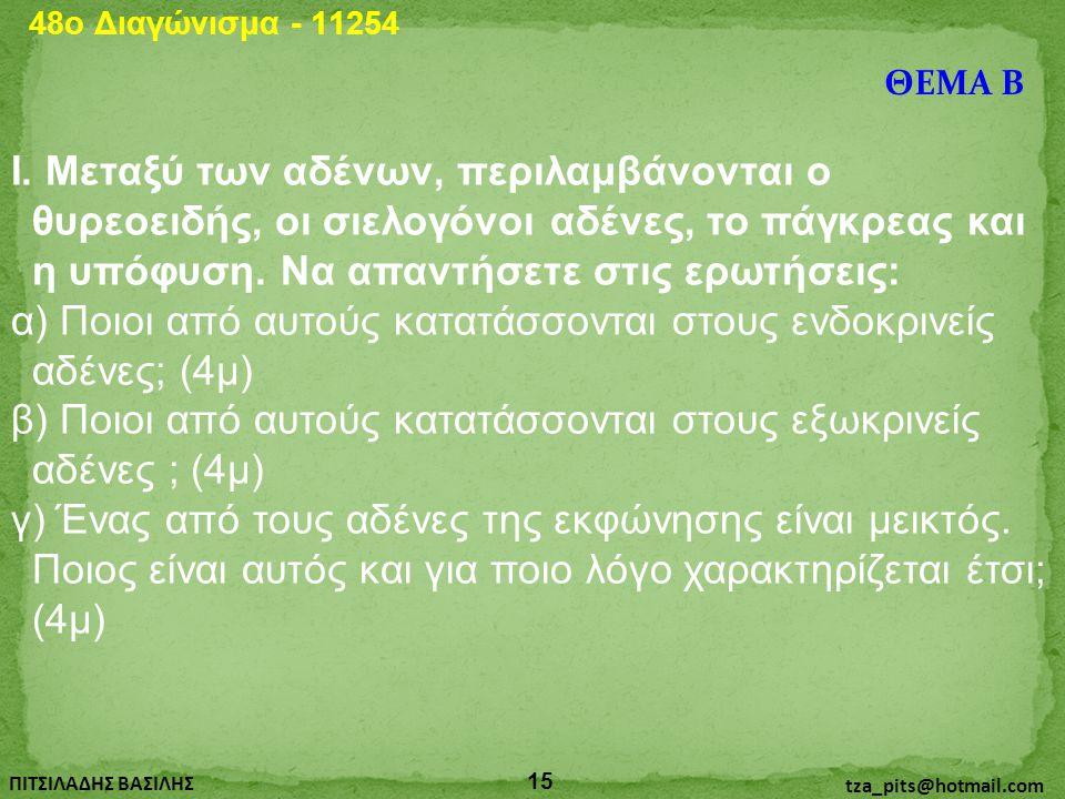 48o Διαγώνισμα - 11254 ΘΕΜΑ Β.