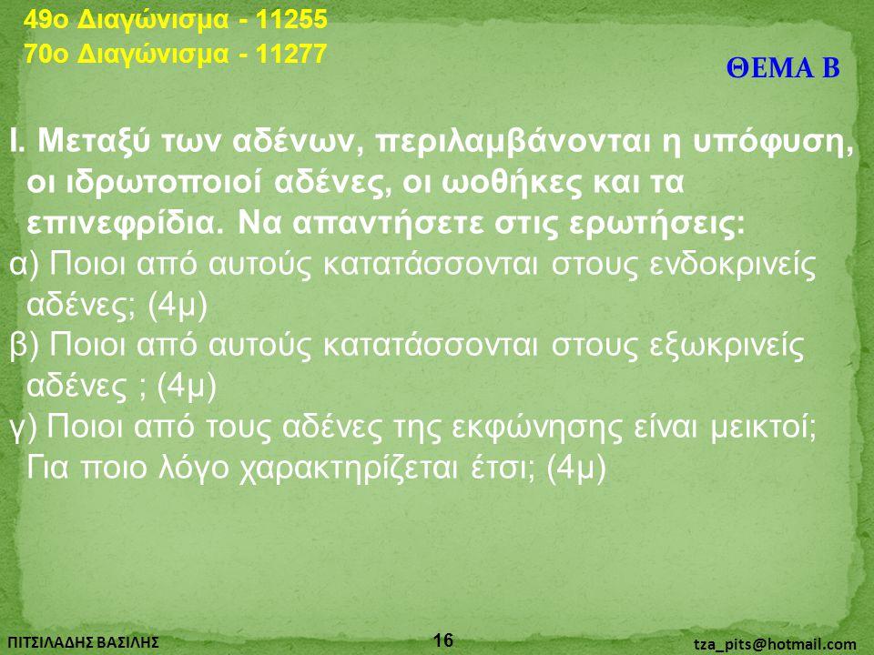 49o Διαγώνισμα - 11255 70o Διαγώνισμα - 11277. ΘΕΜΑ Β.
