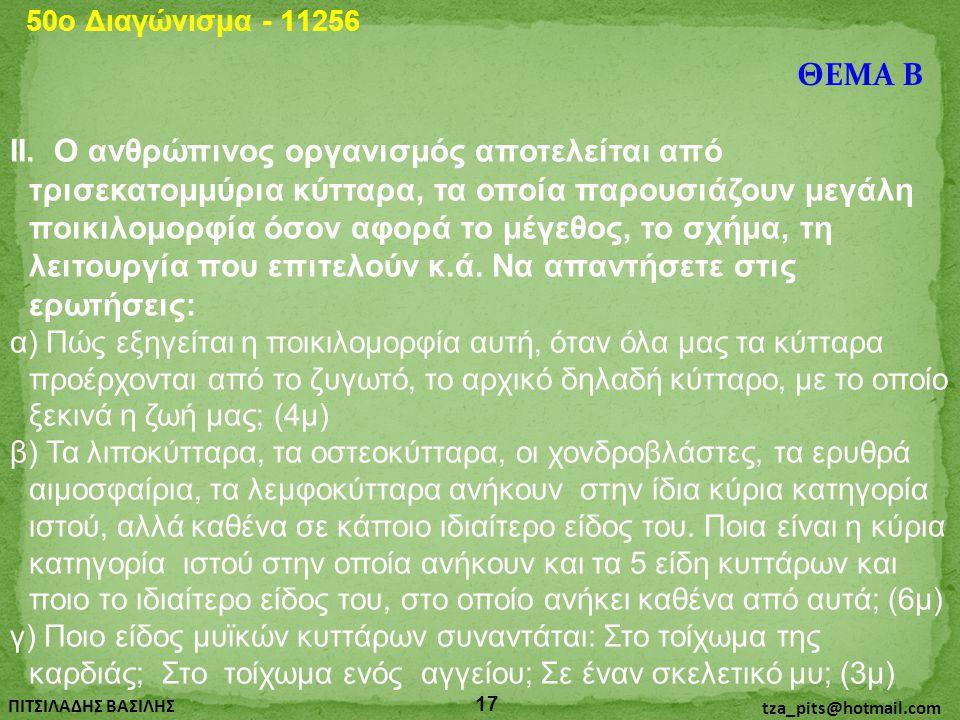 50o Διαγώνισμα - 11256 ΘΕΜΑ Β.