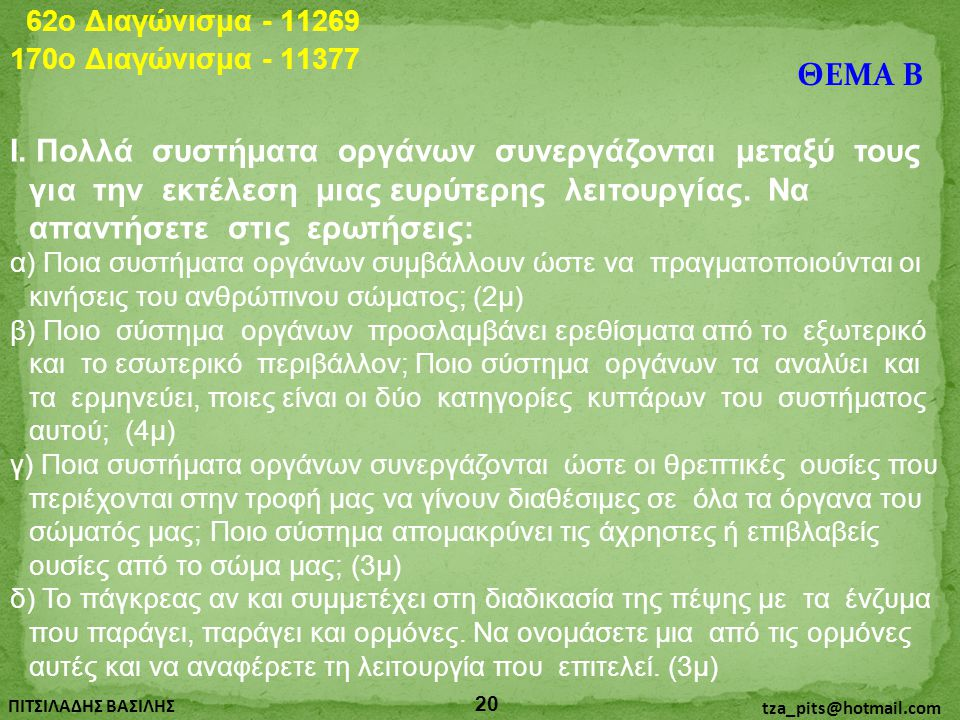 62o Διαγώνισμα - 11269 170o Διαγώνισμα - 11377. ΘΕΜΑ Β.