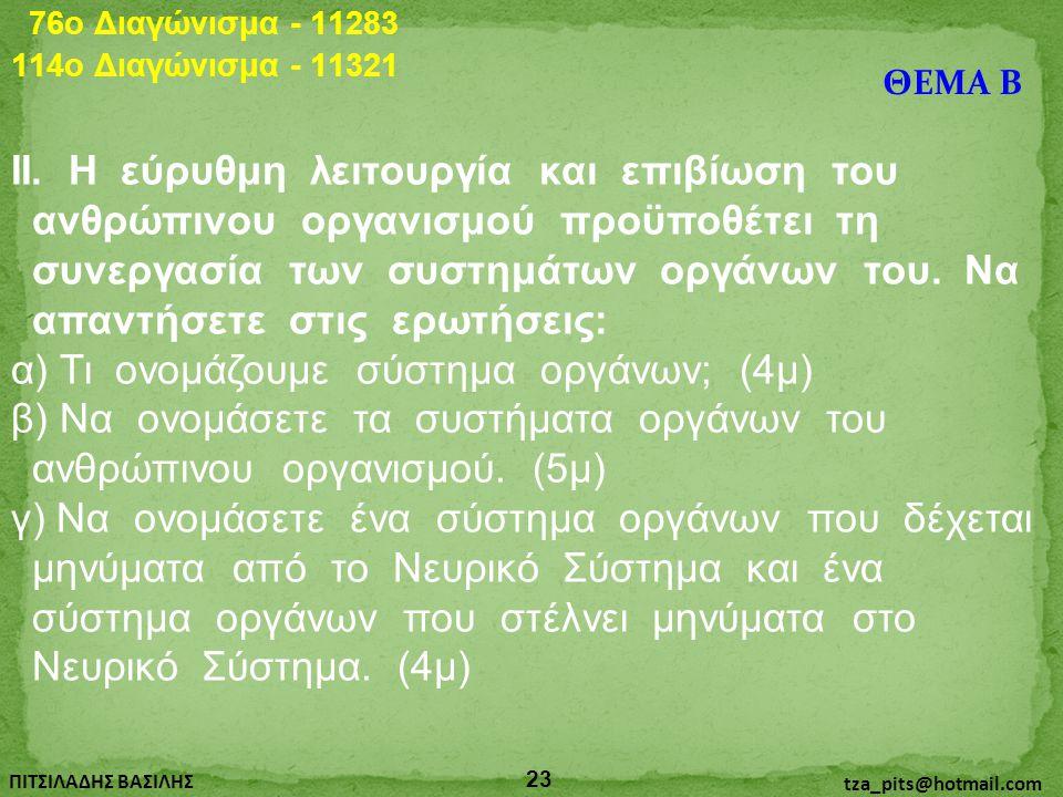 76o Διαγώνισμα - 11283 114o Διαγώνισμα - 11321. ΘΕΜΑ Β.
