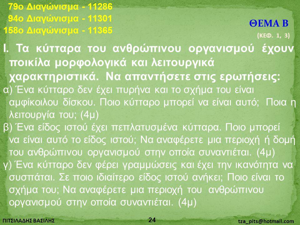 79o Διαγώνισμα - 11286 94o Διαγώνισμα - 11301. ΘΕΜΑ Β. 158o Διαγώνισμα - 11365. (ΚΕΦ. 1, 3)