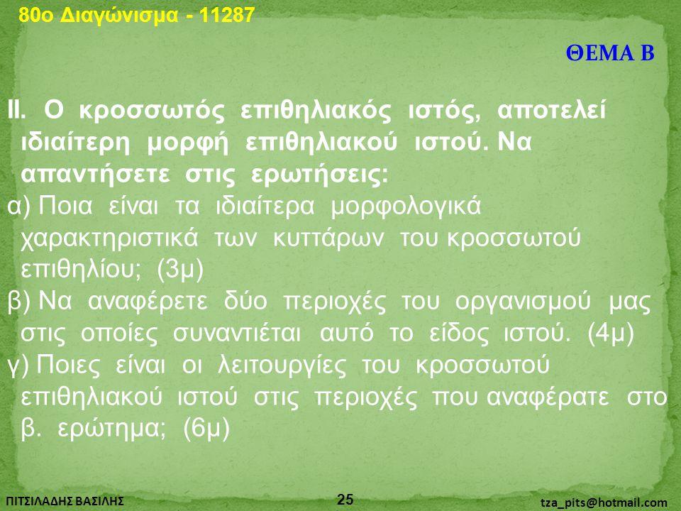 80o Διαγώνισμα - 11287 ΘΕΜΑ Β.