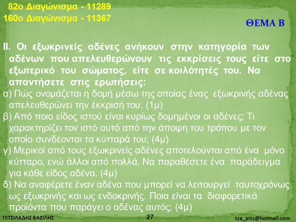 82o Διαγώνισμα - 11289 160o Διαγώνισμα - 11367. ΘΕΜΑ Β.