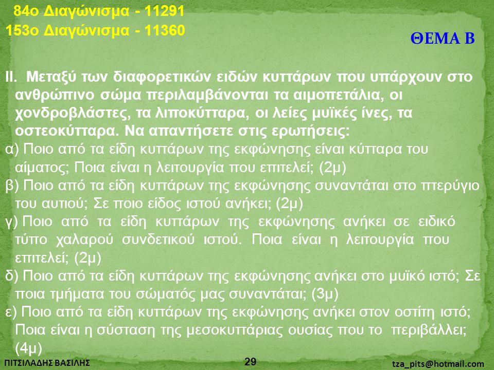ΘΕΜΑ Β 84o Διαγώνισμα - 11291 153o Διαγώνισμα - 11360